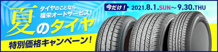 夏のタイヤ特別価格キャンペーン