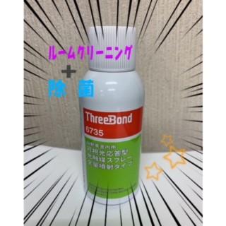 ルームクリーニング+除菌☆☆