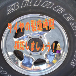 確認していますか?タイヤの製造年数