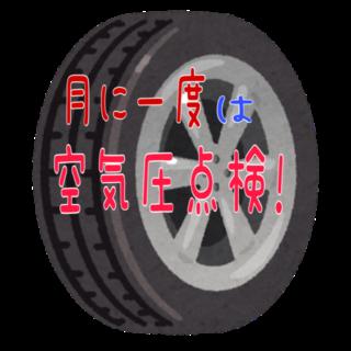 タイヤの空気圧点検していますか?